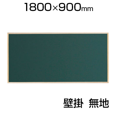 木枠スチールグリーン黒板 幅1800×高さ900mm WOS36