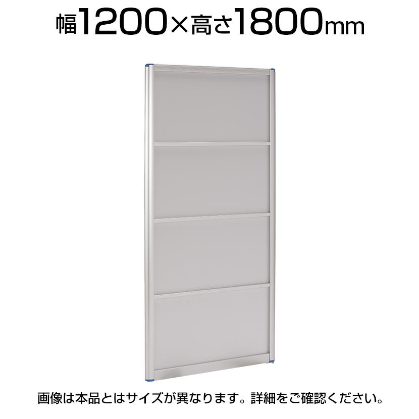 アルミローパーティション クリアフロストパネル(半透明)/幅1200×高さ1800mm/YK-PX-1218パーテーション パテーション パーティション 衝立 間仕切り partition