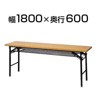 【国産】折りたたみテーブル 会議テーブル 長机/幅1800×奥行600mm ウレタン一体成形/YK-TK-1860-B会議用テーブル 会議机 ミーティングテーブル【角型】