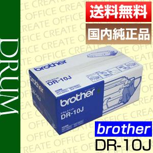【ポイント20倍プレゼント♪】【送料無料】ブラザー(BROTHER)ドラムユニット DR-10J国内純正品