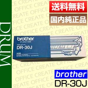 【ポイント20倍プレゼント♪】【送料無料】ブラザー(BROTHER)ドラムユニット DR-30J国内純正品