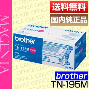 【送料無料】ブラザー(BROTHER)トナーカートリッジ TN-195M(マゼンタ)国内純正品