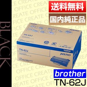 【送料無料】ブラザー(BROTHER)トナーカートリッジ TN-62J国内純正品