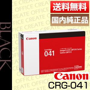 【ポイント20倍プレゼント♪】キヤノン(Canon)トナーカートリッジ041(CRG-041/cartridge-041)国内純正品【送料無料】