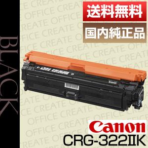 【ポイント20倍プレゼント♪】【送料無料】キヤノン(Canon)トナーカートリッジ322II ブラック(大容量)国内純正品