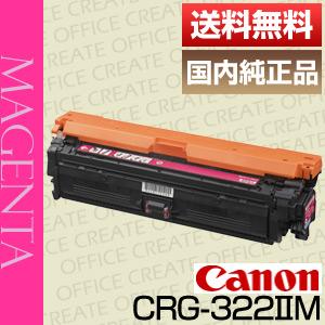 【送料無料】キヤノン(Canon)トナーカートリッジ322II マゼンタ(大容量)国内純正品