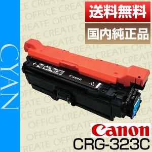 【クオカード500円分&ポイント10倍プレゼント♪】【送料無料】キヤノン(Canon)カートリッジ323シアン(CRG-323/Cartridge-323)(純正品)