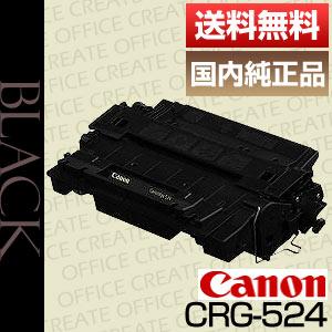 【ポイント20倍プレゼント♪】【送料無料】キヤノン (Canon)トナーカートリッジ524(CRG-524/Cartridge-524)国内純正品