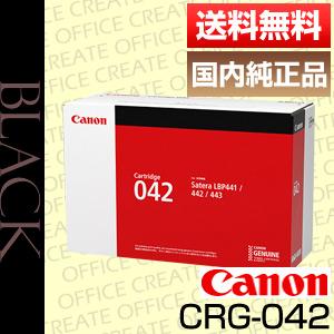 【ポイント20倍プレゼント♪】キヤノン(Canon)トナーカートリッジ042(CRG-042/Cartridge-042)国内純正品【送料無料】
