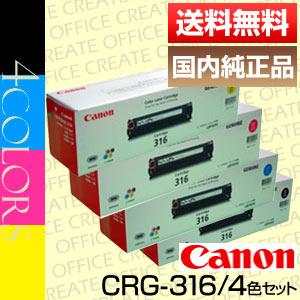 【ポイント20倍プレゼント♪】【送料無料】キヤノン(Canon)トナーカートリッジ316/4色セット(ブラック・シアン・マゼンタ・イエロー)(CRG-316/Cartridge-316)国内純正品