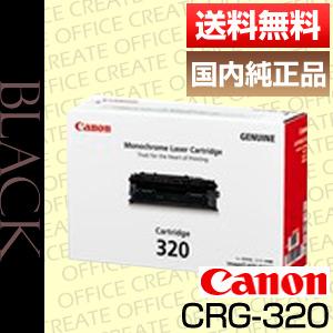 【クオカード500円分&ポイント10倍プレゼント♪】【送料無料】キヤノン(Canon)トナーカートリッジ320(CRG-320/Cartridge-320)国内純正品