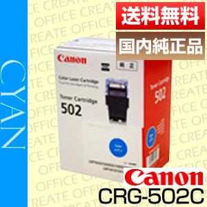 【ポイント20倍プレゼント♪】【送料無料】キヤノン(Canon)トナーカートリッジ502 C(シアン)(CRG-502/Cartridge-502)国内純正品