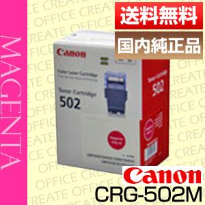 【送料無料】キヤノン(Canon)トナーカートリッジ502 M(マゼンタ)(CRG-502/Cartridge-502)国内純正品