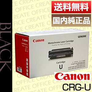 【ポイント20倍プレゼント♪】【送料無料】キヤノン(Canon)トナーカートリッジU(CRG-U/Cartridge-U)国内純正品