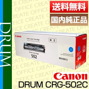 【ポイント20倍プレゼント♪】【送料無料】キヤノン(Canon)ドラムカートリッジ502 C(シアン)(CRG-502/Cartridge-502)国内純正品