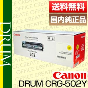 【ポイント20倍プレゼント♪】【送料無料】キヤノン(Canon)ドラムカートリッジ502 Y(イエロー)(Drum CRG-502/Drum Cartridge-502)国内純正品