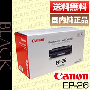 【ポイント20倍プレゼント♪】【送料無料】キヤノン(Canon)EP-26 トナーカートリッジ(CRG-EP26/Cartridge-EP26)国内純正品