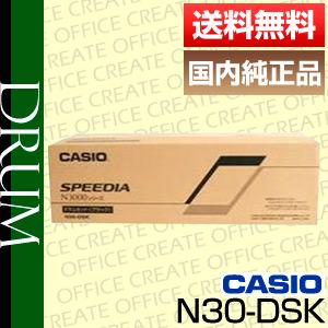 【ポイント20倍プレゼント♪】【送料無料】カシオ(CASIO) N30-DSKブラックドラム国内純正品