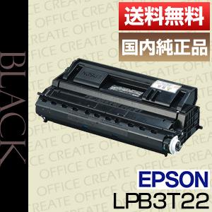 【ポイント20倍プレゼント♪】【送料無料】エプソン(EPSON)LPB3T22 ETカートリッジ国内純正品