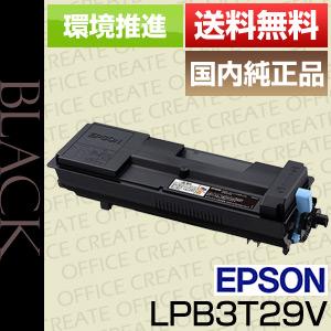 【ポイント20倍プレゼント♪】【送料無料】エプソン(EPSON)LPB3T29V 環境推進トナー国内純正品