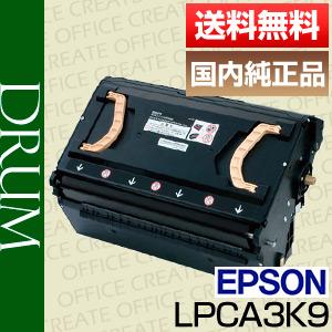 【ポイント20倍プレゼント♪】エプソン(EPSON)LPCA3K9 感光体ユニット(ドラム)(廃トナーボックス一体型)国内純正品 【送料無料】