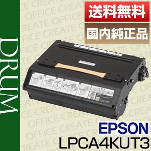 【送料無料】エプソン(EPSON)LPCA4KUT3(純正品)