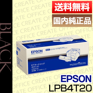 【ポイント20倍プレゼント♪】【送料無料】エプソン(EPSON)LPB4T20 ETカートリッジ国内純正品
