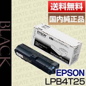 【ポイント20倍プレゼント♪】エプソン(EPSON)LPB4T25 ETカートリッジ国内純正品【送料無料】
