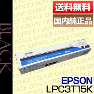【ポイント20倍プレゼント♪】【送料無料】エプソン(EPSON)LPC3T15K ブラック ETカートリッジ国内純正品