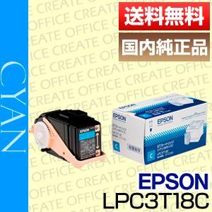 【ポイント20倍プレゼント♪】エプソン(EPSON)LPC3T18C シアン ETカートリッジ国内純正品【送料無料】