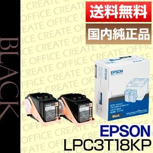 【ポイント20倍プレゼント♪】エプソン(EPSON)LPC3T18KP ブラックETカートリッジ (2個パック)国内純正品 【送料無料】