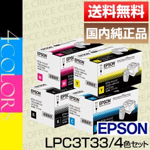 【ポイント20倍プレゼント♪】エプソン(EPSON)LPC3T33KCMY ETカートリッジ/4色セット国内純正品【送料無料】