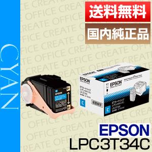 【ポイント20倍プレゼント♪】エプソン(EPSON)LPC3T34C シアン ETカートリッジ国内純正品【送料無料】