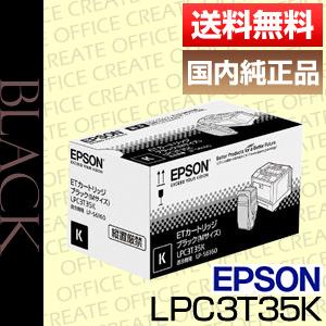 【送料無料】エプソン(EPSON)LPC3T35K ブラック ETカートリッジ国内純正品