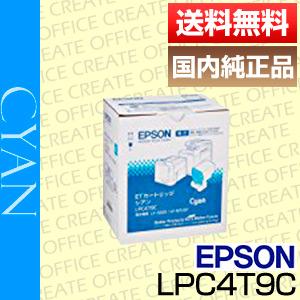 【送料無料】エプソン(EPSON)LPC4T9C シアン ETカートリッジ国内純正品