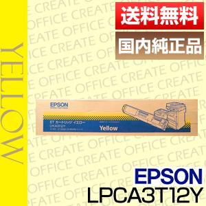 【ポイント20倍プレゼント♪】エプソン(EPSON)LPCA3T12Y イエロー ETカートリッジ国内純正品【送料無料】