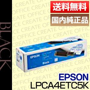【ポイント20倍プレゼント♪】【送料無料】エプソン(EPSON)LPCA4ETC5Kブラック(純正品)
