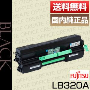 【送料無料】富士通(FUJITSU)トナーカートリッジ LB320A国内純正品