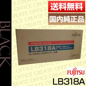 【ポイント20倍プレゼント♪】【送料無料】富士通(FUJITSU) LB318A トナー純正品