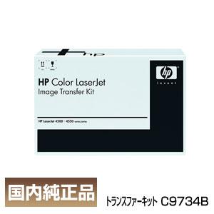 【送料無料】HP(ヒューレットパッカード)C9734B トランスファーキット(純正品)