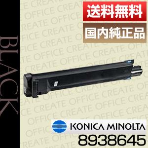 【送料無料】コニカミノルタ(Konica Minolta)8938645 トナーカートリッジブラック大容量(純正品)