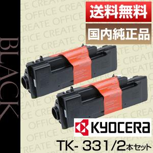 【ポイント20倍プレゼント♪】【送料無料】京セラ(Kyocera)TK-331 トナー/2本セット国内純正品