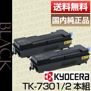【ポイント20倍プレゼント♪】【送料無料】京セラ(Kyocera)TK-7301 トナー/2本セット国内純正品