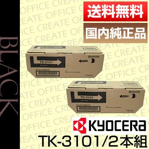 【送料無料】京セラ(Kyocera)TK-3101 トナー/2本セット国内純正品