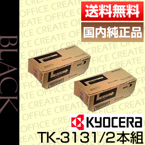 【ポイント20倍プレゼント♪】【送料無料】京セラ(Kyocera)TK-3131/トナー 2本セット国内純正品