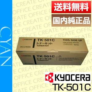 【ポイント20倍プレゼント♪】【送料無料】京セラ(Kyocera)TK-501C/トナー シアン国内純正品