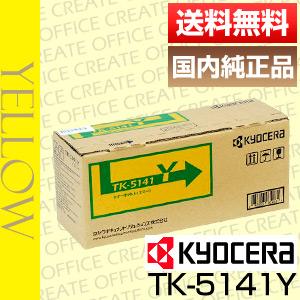 【ポイント20倍プレゼント♪】【送料無料】京セラ(Kyocera)TK-5141Y/トナー イエロー国内純正品