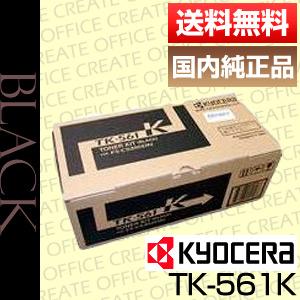 【送料無料】京セラ(Kyocera)TK-561K/トナー ブラック国内純正品