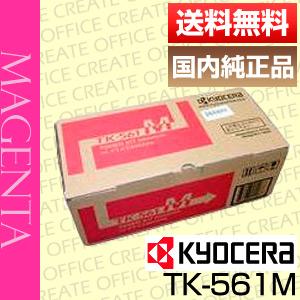 【ポイント20倍プレゼント♪】【送料無料】京セラ(Kyocera)TK-561M/トナー マゼンタ国内純正品