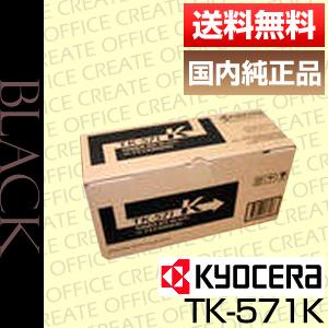 【クオカード500円分&ポイント10倍プレゼント♪】【送料無料】京セラ(Kyocera)TK-571K/トナー ブラック国内純正品